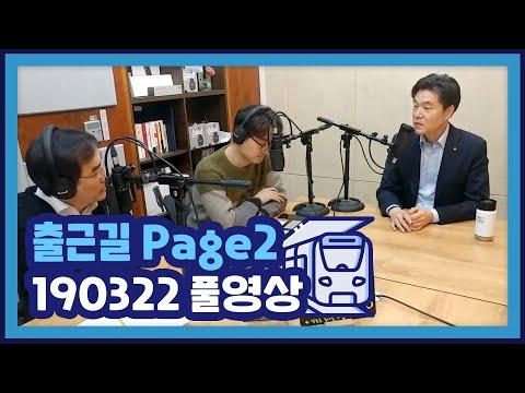 오늘아침 Page2 / 19.03.22(금) / 김일구, 곽상준