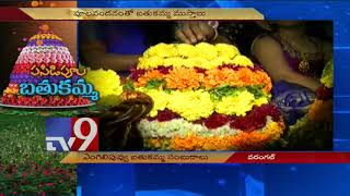 Minister Etela's Daughter, Daughter-in-law and Padma Reddy celebrate Bathukamma celebrations - TV9