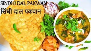 Sindhi Dal Pakwan Recipe | सिंधी दाल पकवान
