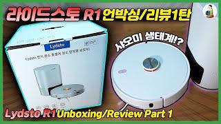 라이드스토 R1 언박싱/리뷰1탄/로봇청소기/클린스테이션…