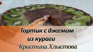 Сыроедный тортик с джемом из кураги. Рецепты сыроедения | Кристина Хлыстова