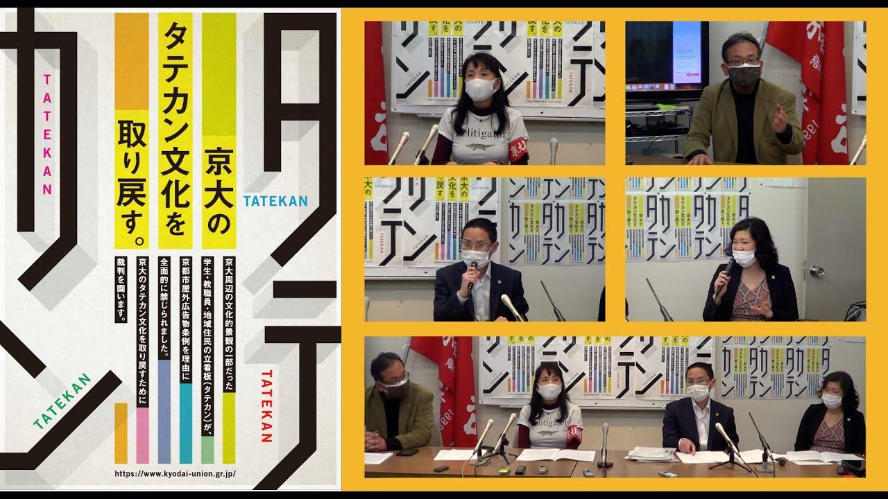 タテカン問題の訴訟提起記者会見(2021.03.25)