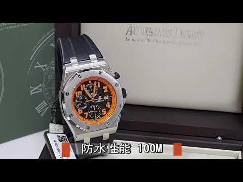 愛彼錶 AP 皇家橡樹離岸型火山款計時碼錶-二手AP 錶買賣