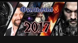 Ожидаемые фильмы 2017 (лучшие эпичные моментов из фильмов)