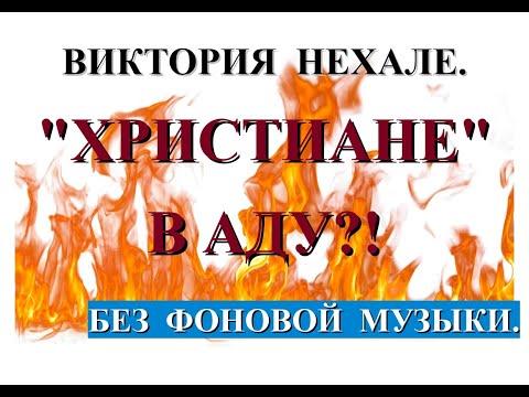 Ч.2 Время быстро заканчивается. Христиане в аду. Виктория Нехале. Ч2,Ч3 (БМ)