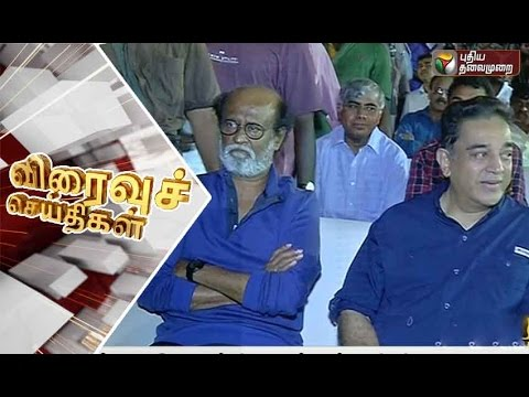 Speed News (14/04/2017) | Puthiyathalaimurai TV
