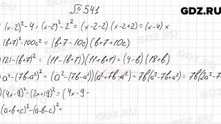 № 541 - Алгебра 7 класс Мерзляк