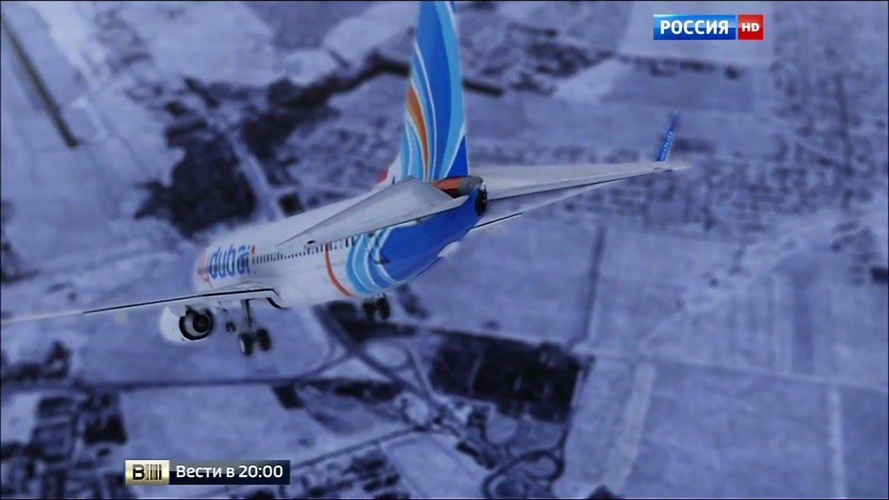 Падение, крушение самолёта авиалайнера Боинга (Boeing) в ...