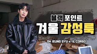 블랙포인트 남자겨울코디추천 4가지 (Feat.컨템포러리…