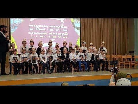 """מסיבת סידור ה'תשע""""ט  - Месибат сидур 5779"""
