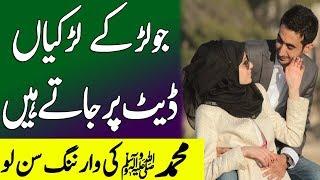 Jo Larkey Aur Larkiyan Date Par Jate Hain | Hazrat Muhammad SAWW Ka Farman | Islam Advisor