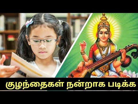 Saraswathi Pooja Mantra in Tamil விரதமிருந்து சரஸ்வதி பூஜை செய்யும் முறை