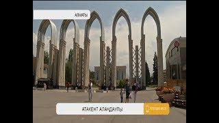 Алматыдағы Атакенттің аумағына конгресс орталық салынатын болды ма?