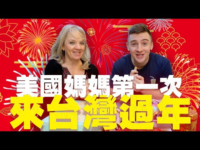 🧨 美國媽媽第一次來台灣過年!媽媽竟然愛死台灣伴手禮!- [小貝逛台灣 #251]