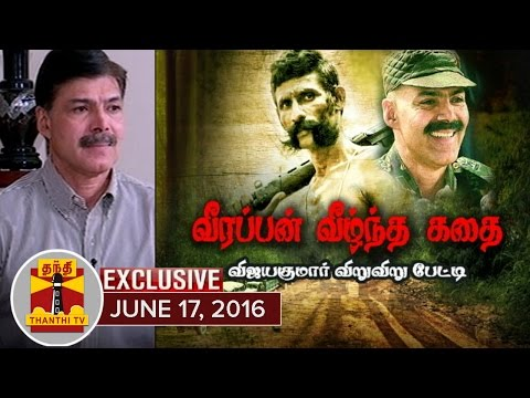 """""""The Fall of Veerappan"""" - Exclusive Interview with Former STF officer K.Vijay Kumar 