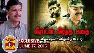 """The Fall of Veerappan"" - Exclusive Interview with Former STF officer K.Vijay Kumar 