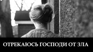 """""""Отрекаюсь, Господи, От зла"""" _ христианские песни (клип)"""