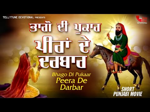 Lakh Data Peer Nigahe Wala || Bhago Di Pukaar || Short Punjabi Movie || Lala Wala Peer Gyarvi Wala