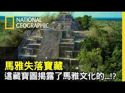 帶著這張新藏寶圖,揭開馬雅文化宏偉建築背後,眾人不曾知曉的血腥、活人獻祭的各種證據!!【馬雅失落寶藏】