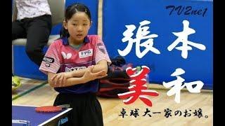 誰にも負けない 張本美和 vs島村果怜 東アジアホープス卓球日本代表選考会2018 tv2ne1