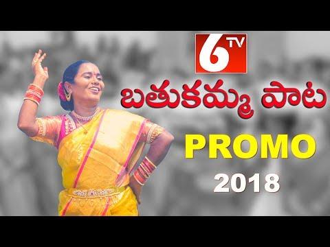 Bathukamma Promo 2018      Vaani Vollala     Ramulamma    6TV