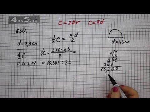 Упражнение 850. Математика 6 класс Виленкин Н.Я.