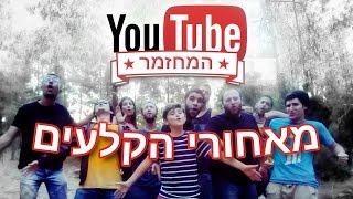 יוטיוב - המחזמר - מאחורי הקלעים