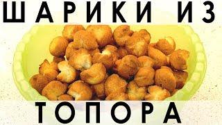 082. Шарики из топора: крайне простое и очень вкусное печенье во фритюре