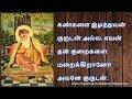 குருநானக் சிந்தனை  வரிகள் – 01   Guru Nanak inspirational quotes in Tamil 01