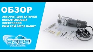 Обзор аппарата для заточки вольфрамовых электродов - EWM TGM 40230 Handy