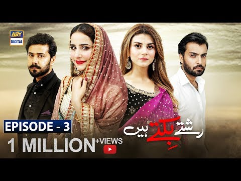 Rishtay Biktay Hain | Episode 3 | 25th Sep 2019 | ARY Digital Drama