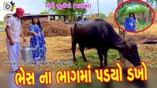 ભેંસના ભાગમાં પડયો ડખો I Gujarati Comedy Video I Gopi Video