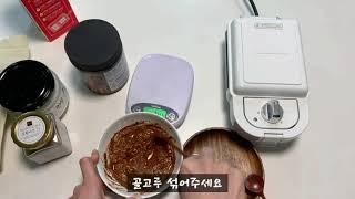 오트밀 와플만들기_오트밀 레시피_옽꾿쿸