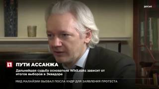 Дальнейшая судьба основателя WikiLeaks зависит от итогов выборов в Эквадоре