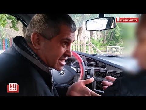 Таксист дерется с...