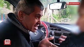 Таксист дерется с пассажирами