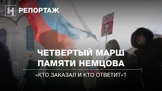 «Кто заказал и кто ответит?» Четвертый Марш памяти Бориса Немцова