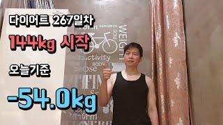 복권남 다이어트 267일차]  【144kg】시작 ▶ 오…