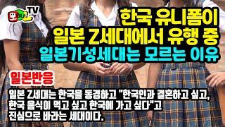 (일본반응) 한국 유니폼이일본 Z세대에서 유행 중  일…