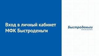 Вход в личный кабинет МФК Быстроденьги (bistrodengi.ru) онлайн на официальном сайте компании