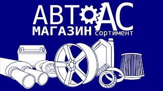 Рекламный ролик Автомагазина АС в Черноморском(, 2017-04-07T18:24:21.000Z)