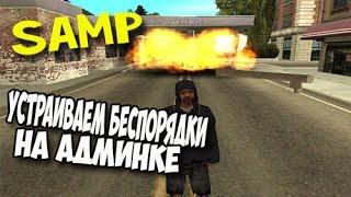 SAMP - Взлом админки на Just RP! Устраиваем беспорядки!