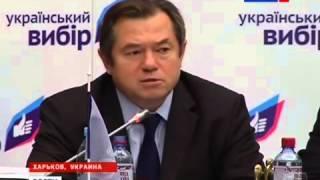 Выступление Глазьева в Харькове   Новости 2013