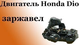 ВСКРЫТИЕ: Двигатель Honda Dio заржавел(, 2013-12-14T01:57:23.000Z)