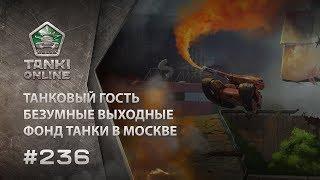 ТАНКИ ОНЛАЙН Видеоблог №236