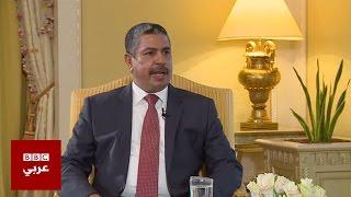 نائب الرئيس ورئيس الوزراء اليمني السابق خالد بحاح