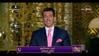 مساء dmc - هاتفياً .. حسن المستكاوي يرد علي تصريحات محمد صلاح الموجهه لإتحاد الكرة المصرية
