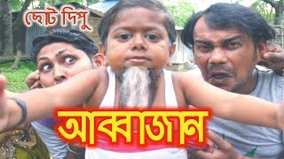 Abbajaan Chotu Dipu Dipur Comedy Music Bangla Tv