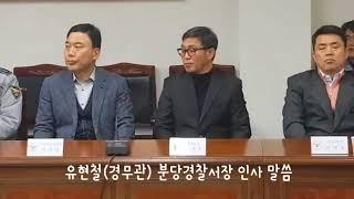 ※분당경우회 (회장 염덕길) 2018년도 정기총회
