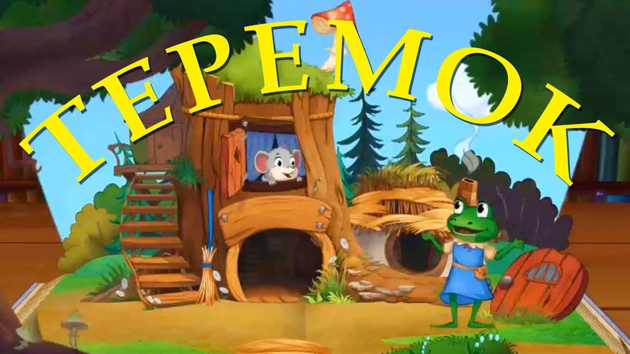 ТЕРЕМОК - Сказки на ночь для детей и малышей
